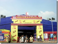 Chennai Book Fair Entrance