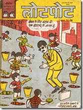 1970s Lotpot Cover by Pran
