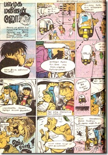 SM [1990-09]Faceache