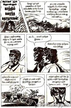 Muthu 307 story1
