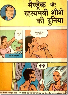 Mirror Mystery (D210) on Diamond Comics (Hindi version)