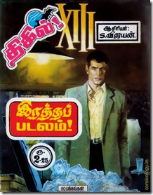 Thigil Comics - Rathapadalam - (1986) - The One Which Started it All