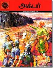 ACK Tamil - Akbar [978-81-8482-419-3]