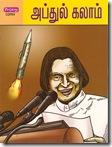 Prodigy Comix  Kalam (Tamil)[4]