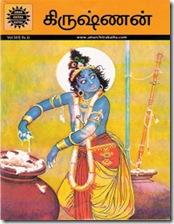 ACK Tamil - Krishnan [81-8482-336-3]