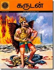 ACK Tamil - Garuda [978-81-8482-516-9]