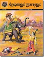 ACK Tamil - Krishana and Naragasuran [81-8482-139-5]