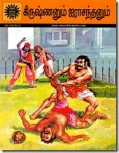 ACK Tamil - Krishnan and Jarasandan [978-81-8482-514-5]