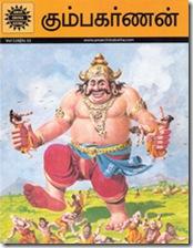 ACK Tamil - Kumbakarna [978-81-8482-373-8]