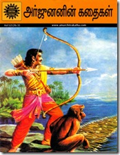 ACK Tamil - Stories of Arjuna [978-81-8482-515-2]