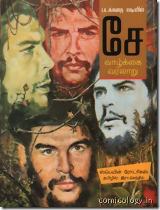 Che Graphic Novel by Payani Books
