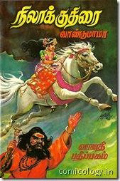 Nilakuthirai by Vandumama