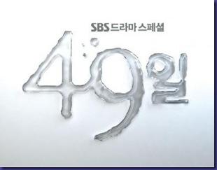 49DaysLogo02