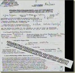 Το αποδεικτικό γνωστοποίησης απαγόρευσης εισόδου στην Ελλάδα.