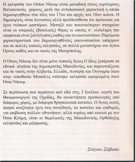 Η εκλησσία του Οσίου Ναούμ εορτάζει στις 3 Ιουλίου. Οι Όσιοι Ναούμ και Κλήμης είναι οι θεμελιωτές της Μακεδονικής Ορθόδοξης Εκκλησίας.