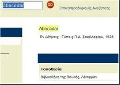 """Η Ψηφιακή βιβλιοθήκη της Βουλής των Ελλήνων """"εναρμονισμένη"""". Κοινώς λογοκριμένη."""