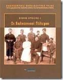 Βιβλίο Εργασίας 3 Οι Βαλκανικοί Πόλεμοι