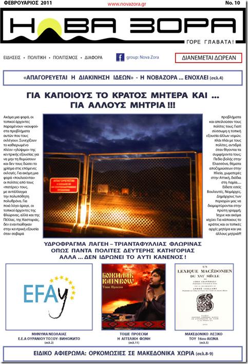 http://novazora.gr/arhivi/date/2011/02