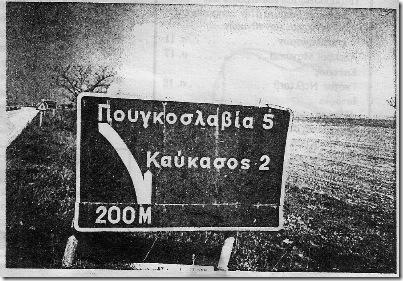 Ταμπέλα στη διαδρομή από Φλώρινα προς Μπίτολα ενημερώνει τους οδηγούς οτι από συγκεκριμένο σημείο η Γιουγκοσλαβία απέχει 5 χλμ ενώ ο Καύκασος μόλις 2 χλμ! Η Μακεδονία που είναι;