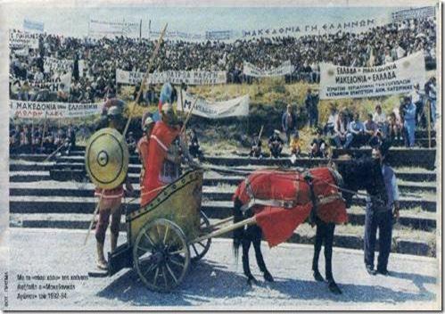 """Με το """"know how"""" της χούντας διεξήχθη ο """"Μακεδονικός Αγώνας"""" του 1992-94"""