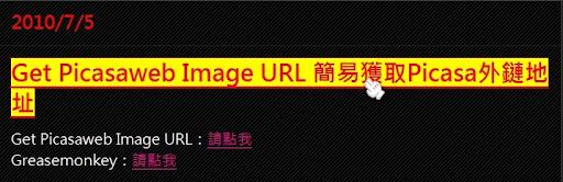 ScribeFire 離線寫部落格的最佳利器 新功能(一) 新增 flickr圖片和新增引言