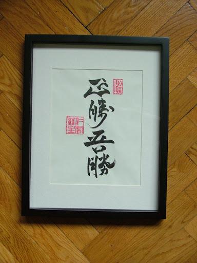 正勝吾勝 - Masa katsu agatsu Képfelirat hozzáadása Képfelirat mentéseMégse szerkesztés Képfelirat törlése
