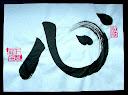 心 - szív, tudat (heart, mind)