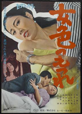 Bondage of Lust (Joshoku no motsure, aka Entanglement of Lust) (1968, Japan) movie poster