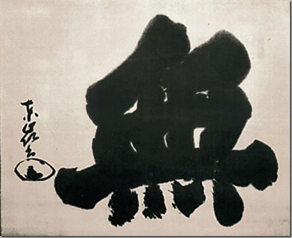torei-calligraphy Mu