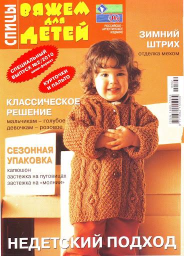 Журнал для вязания в электронном виде