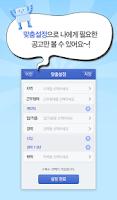Screenshot of 대전 사람인 - 대전 취업
