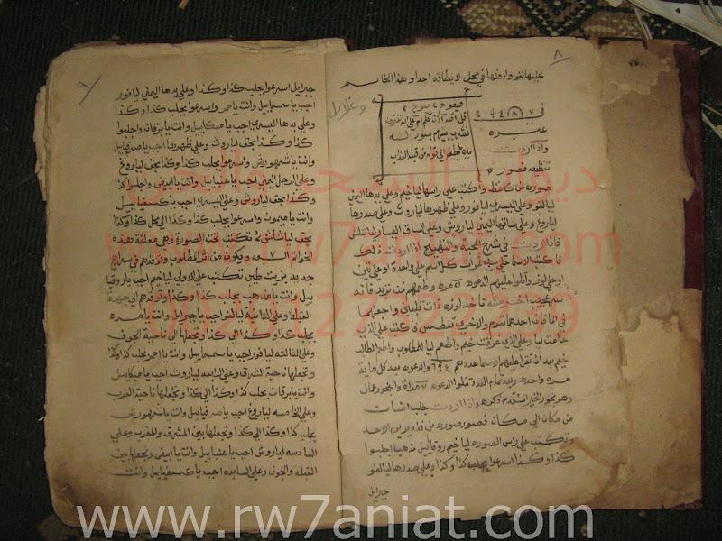 مخطوط شامل (12من الاسماء المخزونه لسيدنا سليمان بخواتمها وما تفعل بهم IMG_0476