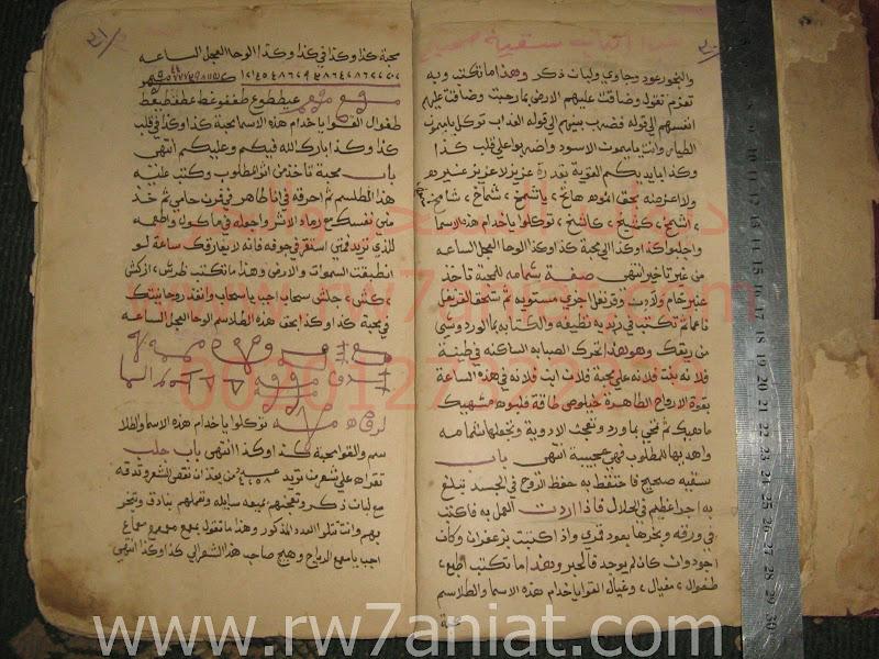 مخطوط شامل (12من الاسماء المخزونه لسيدنا سليمان بخواتمها وما تفعل بهم IMG_0484