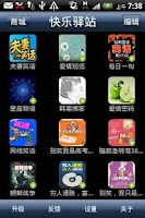 Screenshot of 快乐驿站