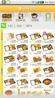 Screenshot of 인천대학교 UI레스토랑