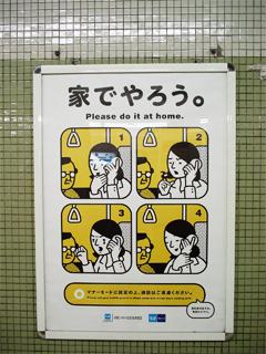 東京メトロマナーポスター家でやろう電話