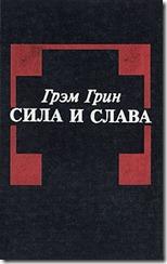 """Издание """"Силы и Славы"""" с переводом А.Меня"""