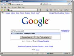 "Если ""использование"", то ""презерватива"" - Google"