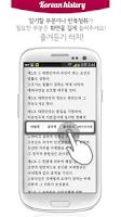 Screenshot of 공무원 한국사 기출 지문듣기(삼국시대) lite