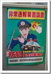 群馬県警察