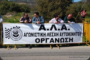 ΑΝΑΒΑΣΗ ΡΙΤΣΩΝΑΣ 2010 255