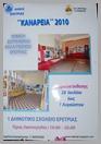 ΚΑΝΑΡΕΙΑ 2010 ΔΗΜΟΣ ΕΡΕΤΡΙΑΣ 013