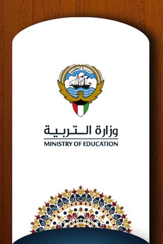Ministry of Education Kuwait