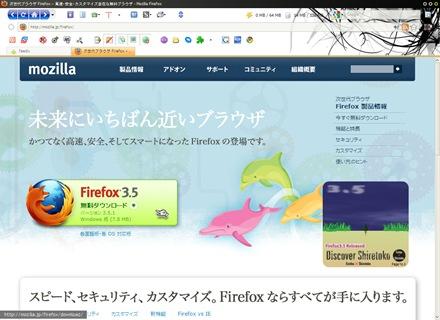 Firefoxブラウザ本体のキャプチャ