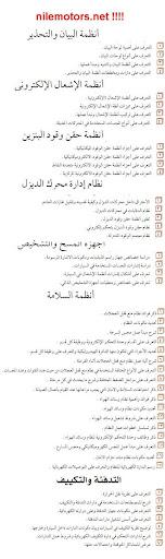 كتب عربى خلاصه لاساسيات كهرباء وميكانيكا السيارات اقراها ومتخليش حد يشتغلك بعد كده  2