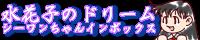 水花子のドリーム*シーワンちゃんインボックス