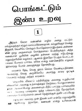Download Pongattum Inba Uravu or Read Online