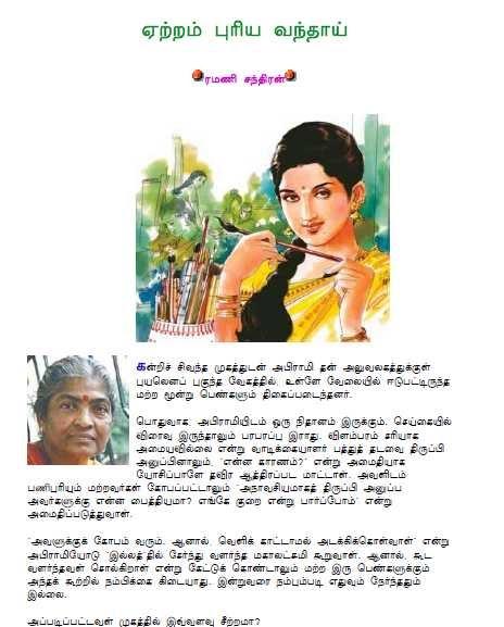 tamil novels online pdf free