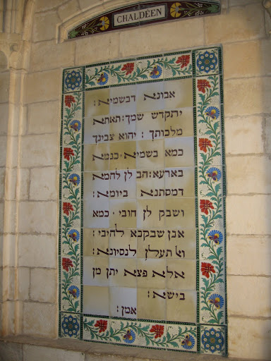 Pater noster: hébraïque, italien (Il y a sûrement en français aussi, mais je ne trouve pas la photo) , Church of the Pater Noster in Jerusalem dans images sacrée