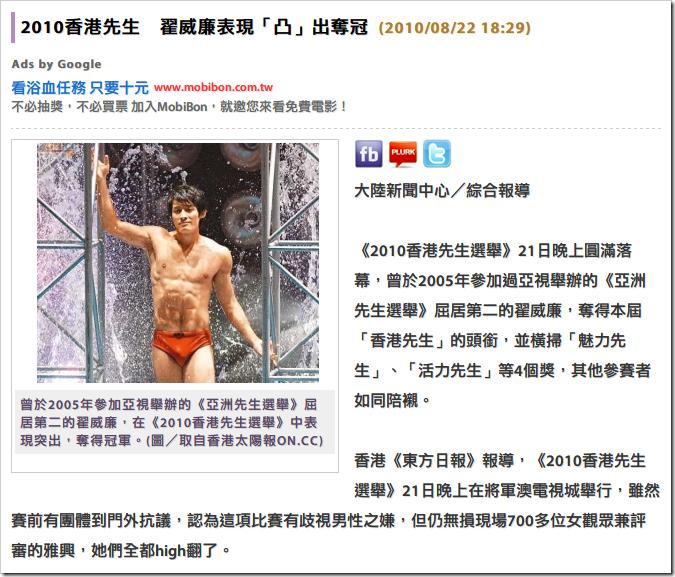 2010香港先生 翟威廉表現「凸」出奪冠(2010/08/22 18:29)